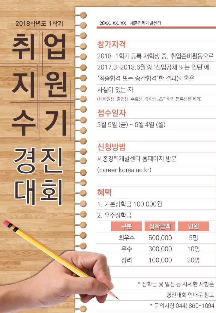 취업지원수기 경진대회.jpg