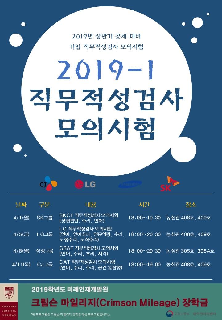 2019-1 직무적성검사 대비 모의시험.jpg