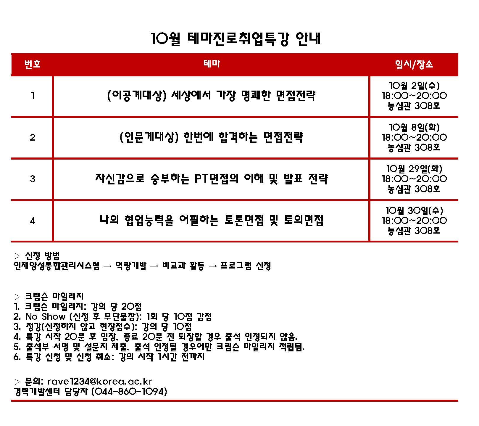 2019-2학기 테마진로취업특강-10월 일정.jpg