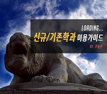 신규 기존학과.jpg