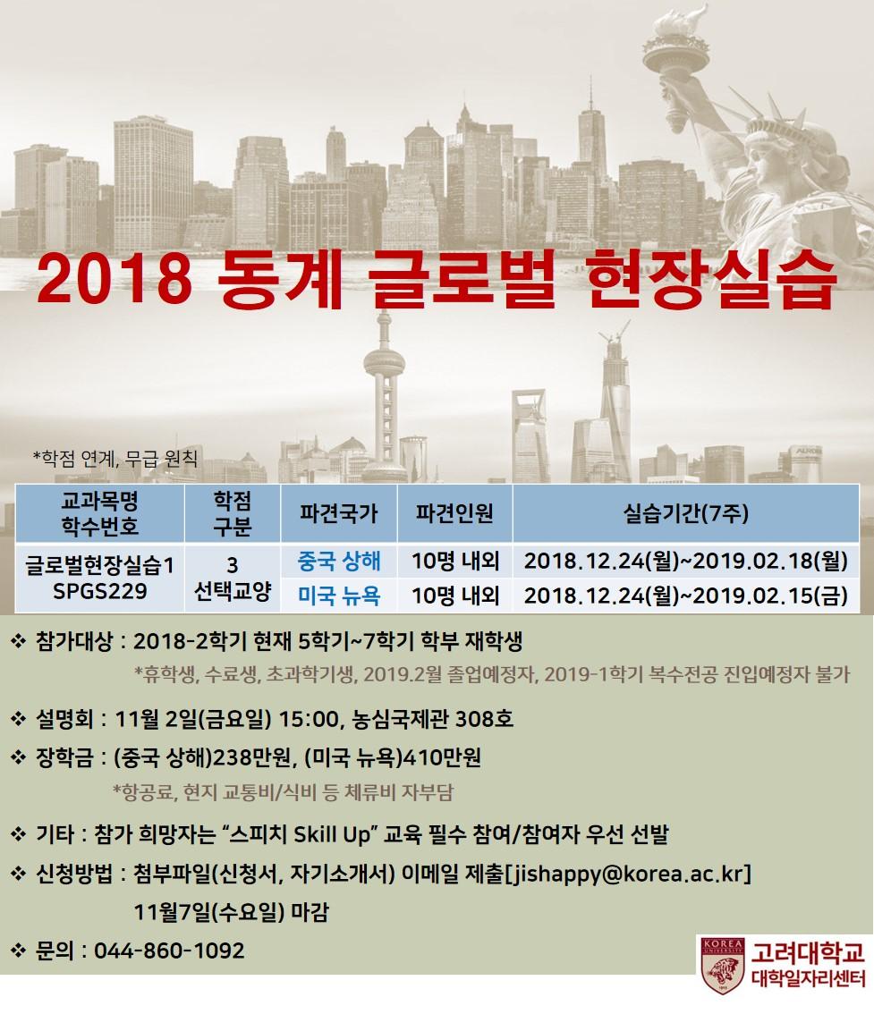 글로벌현장실습 포스터.JPG