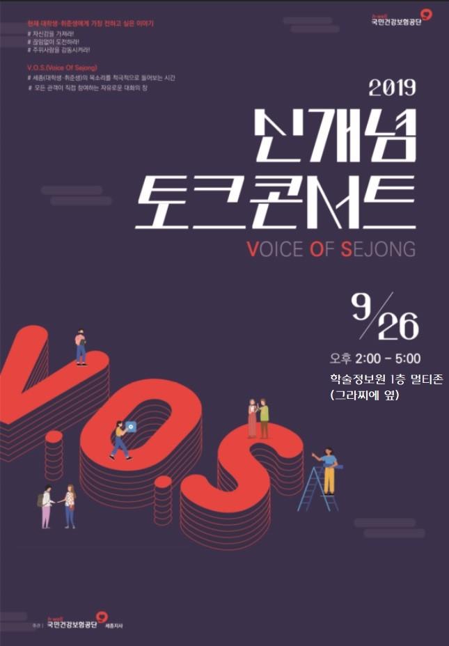 2019 국민건강보험공단 신개념 토크콘서트 포스터.jpg