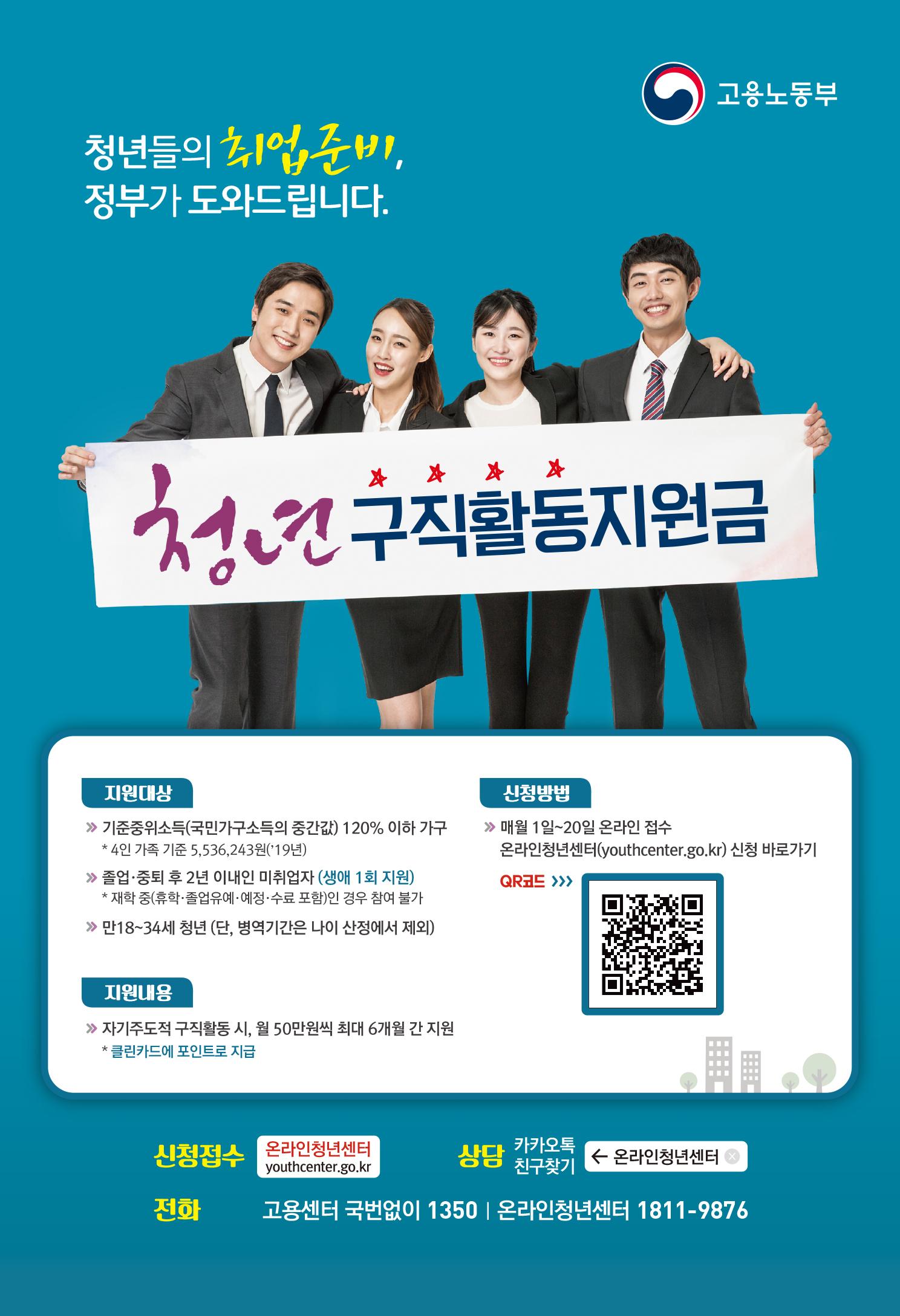 청년구직활동지원금 포스터.jpg