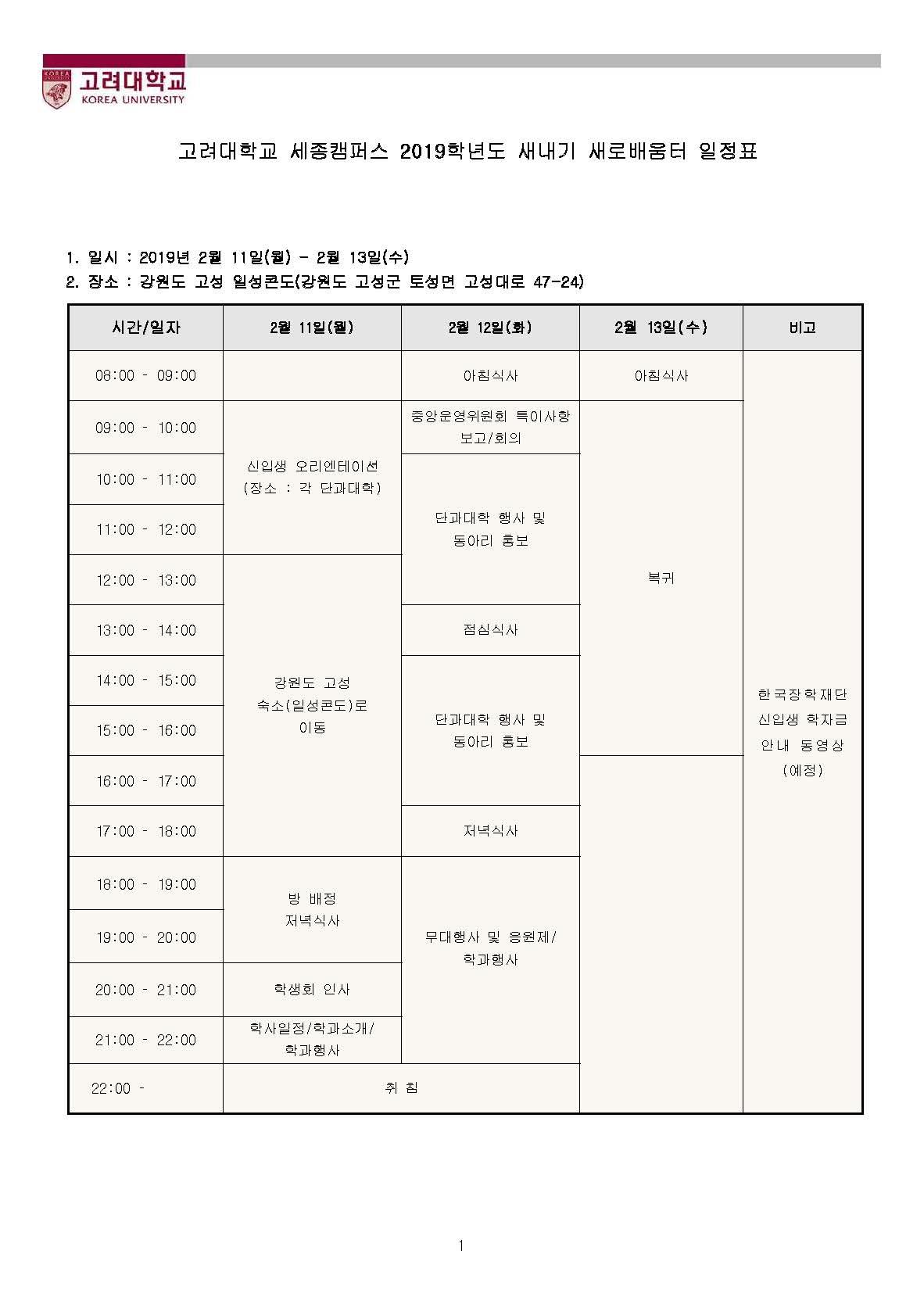 2019학년도 신입생 새로배움터 일정표 (1).jpg