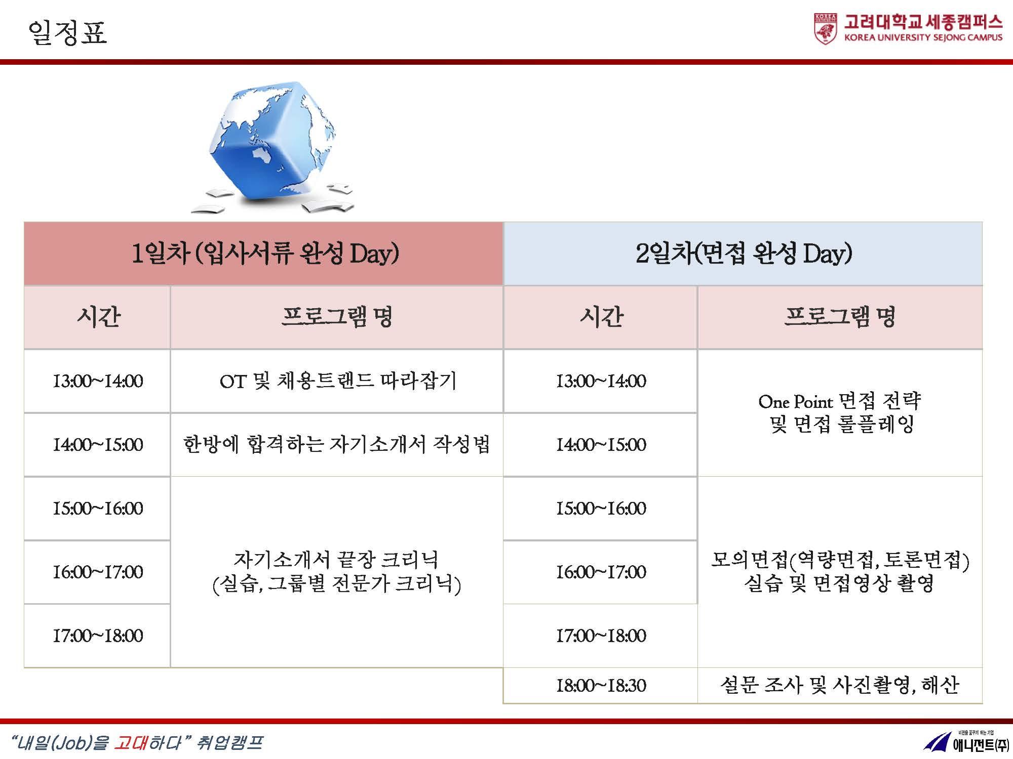 취업캠프 일정표.jpg