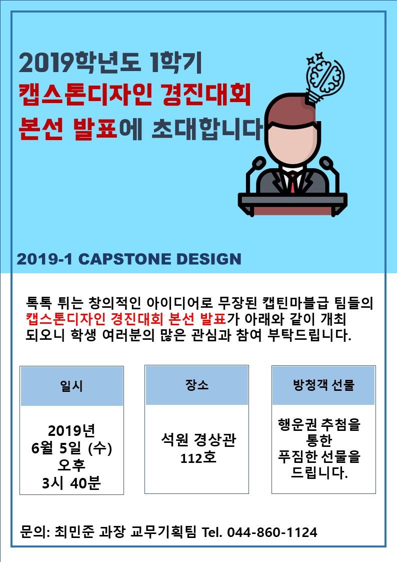 캡스톤 포스터_본선 발표 포스터 (2).jpg