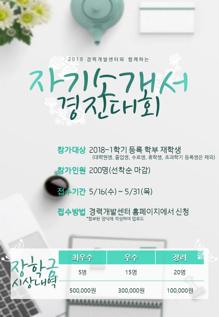 2018-1학기 자기소개서 경진대회 포스터.jpg