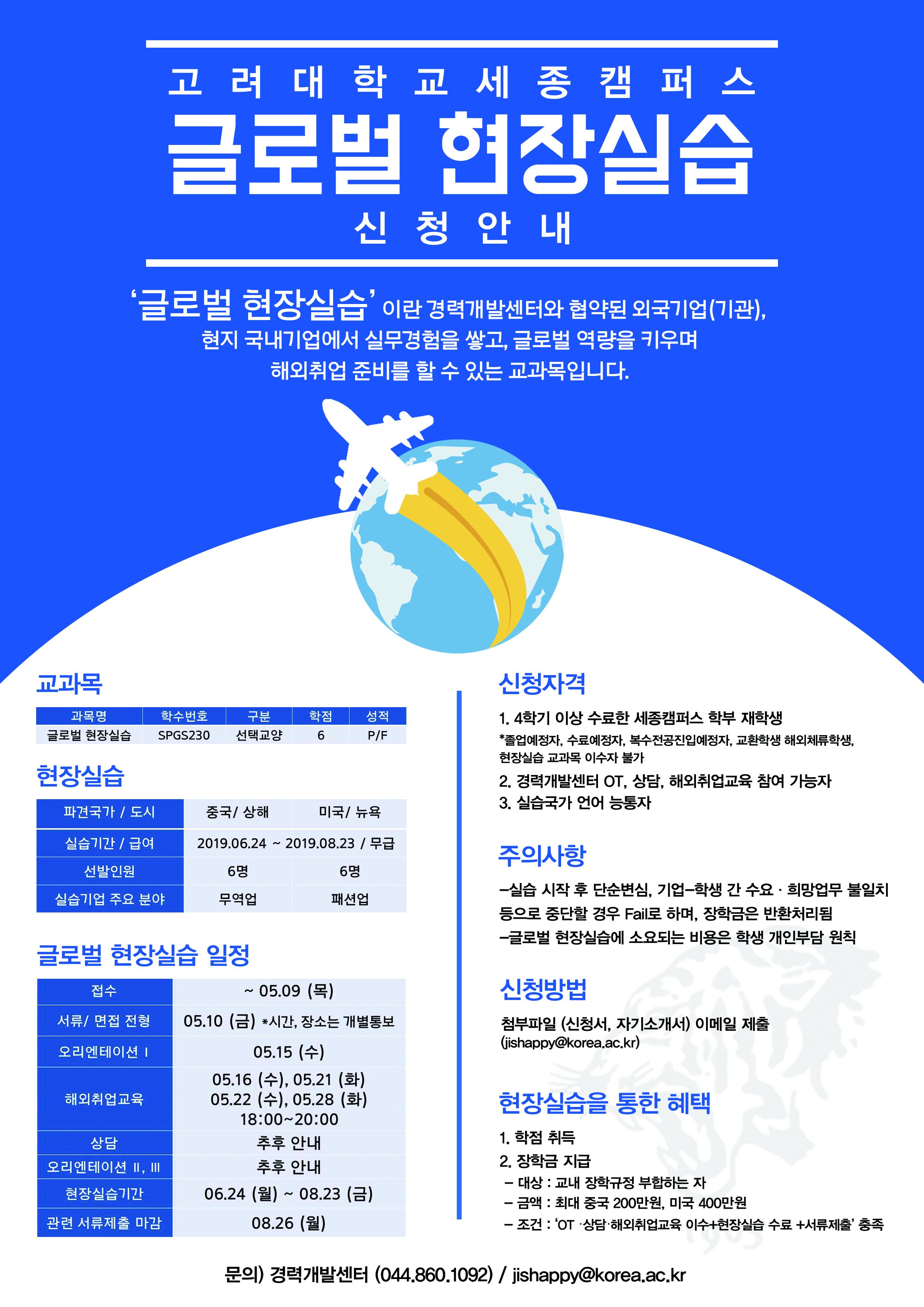 글로벌현장실습_학생용.jpg