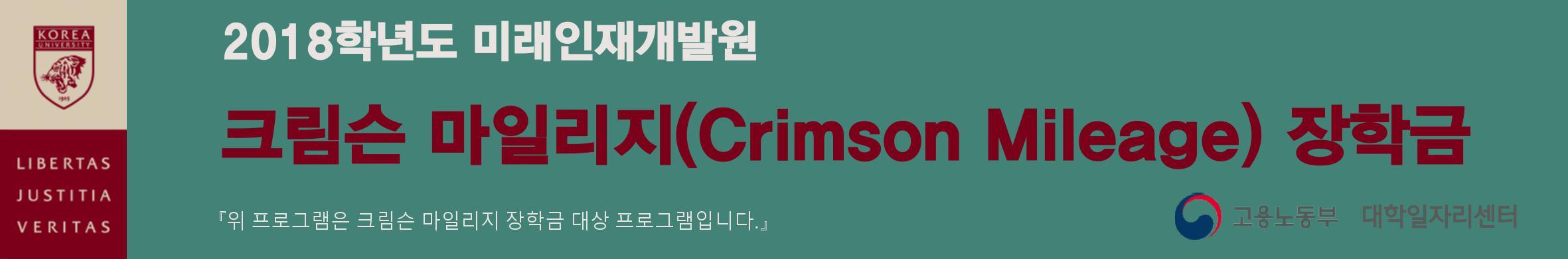 크림슨마일리지 장학금 홍보.jpg