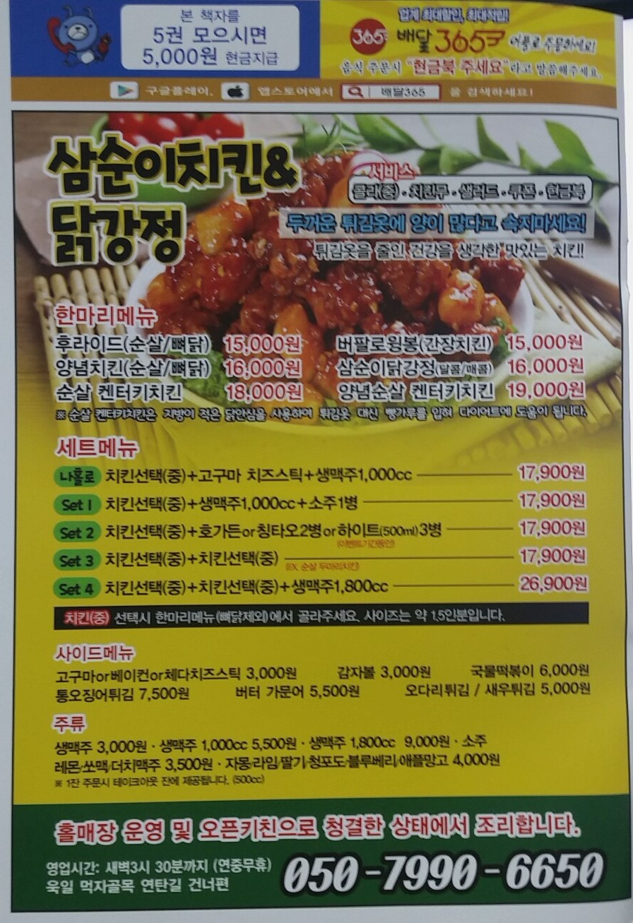 삼순이치킨&닭강정.jpg