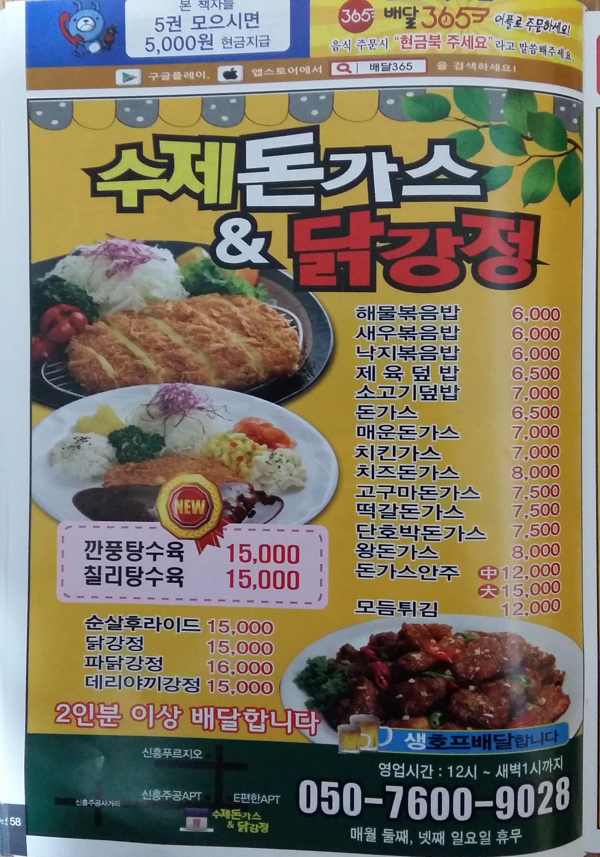 수제돈까스&닭강정.jpeg