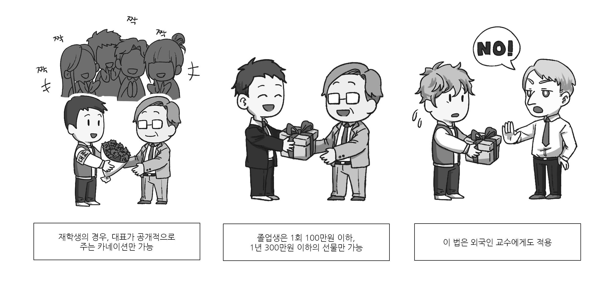 [구보민, 김용준] 스승의날 기사 일러스트.png