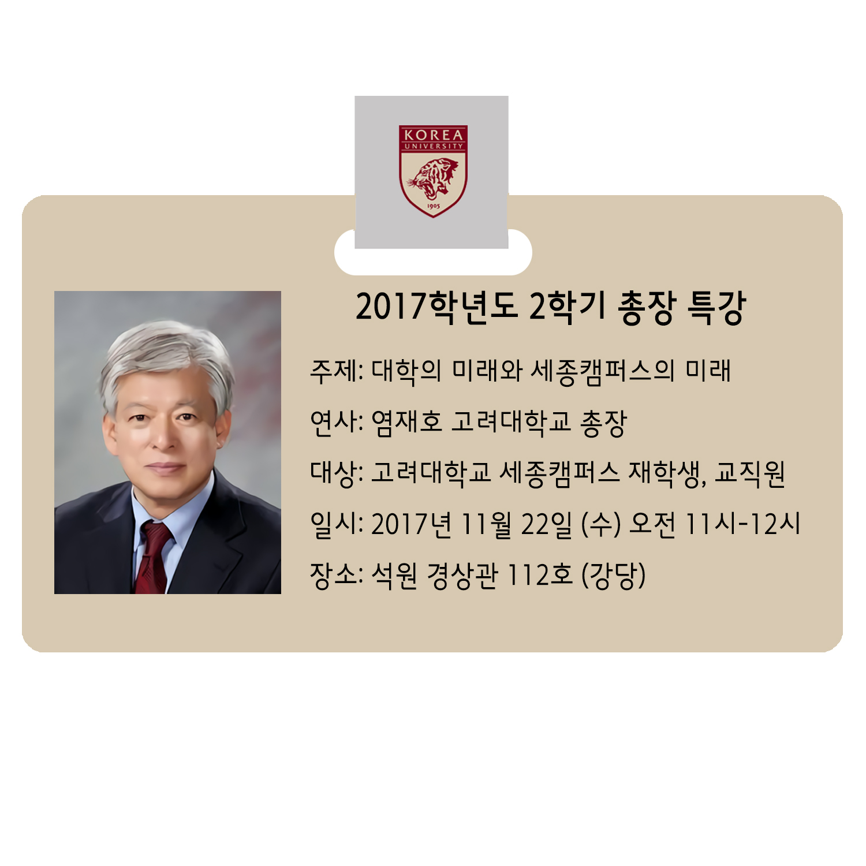 염재호 총장님 특강 홍보 이미지.jpg