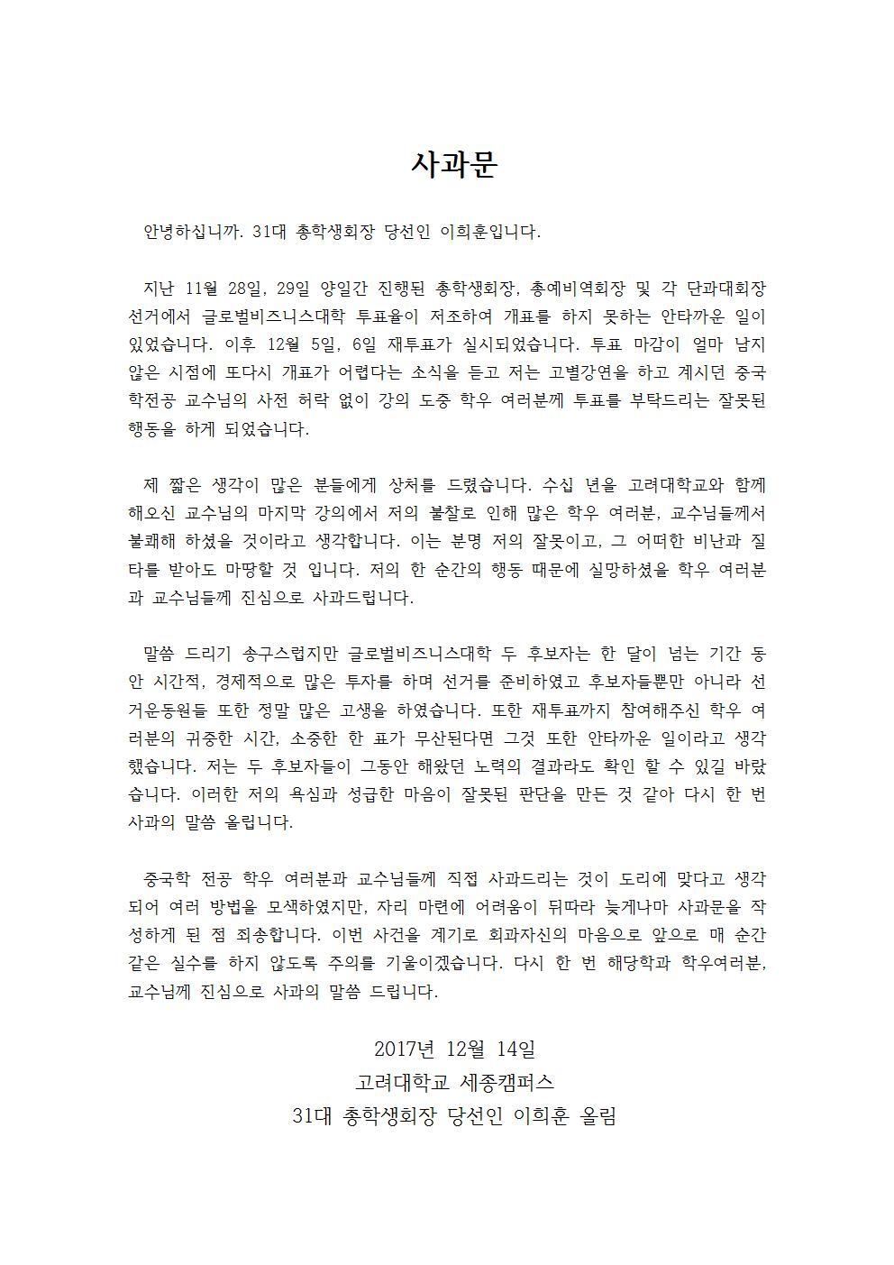 사과문 이희훈001.jpg