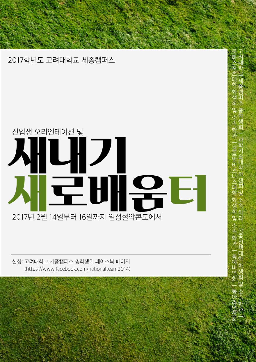 크기변환_2017 새터 포스터.png
