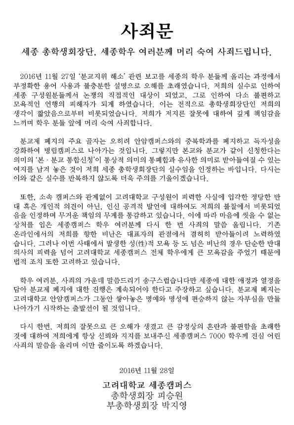사죄문.png