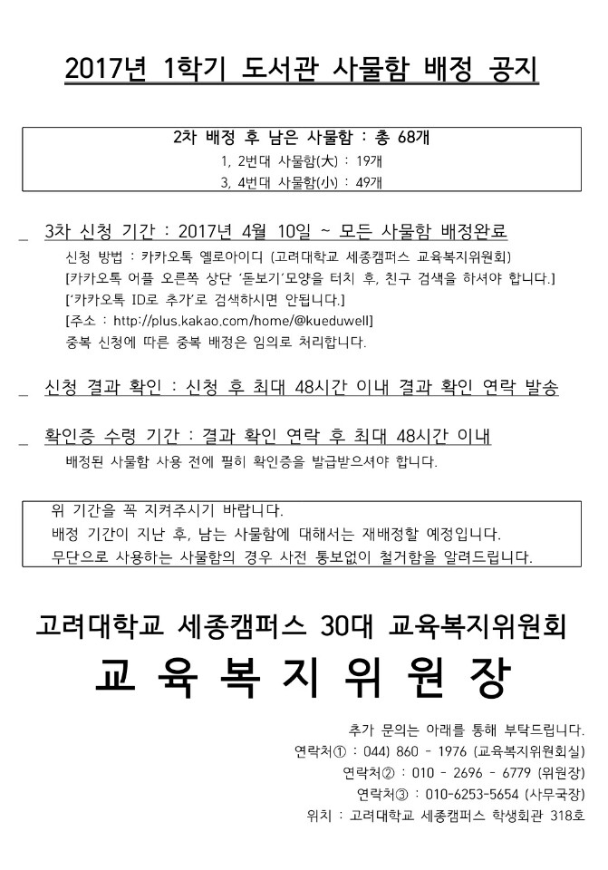 2017년 1학기 도서관 사물함 3차 배정 공지.jpg