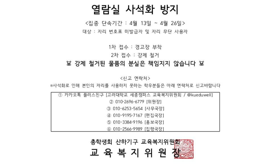열람실 사석화 금지 공지.jpg