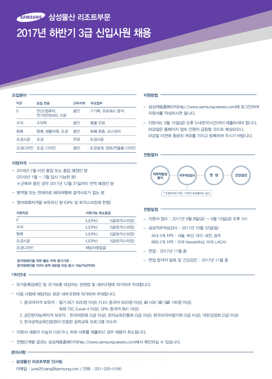2017 삼성물산 하반기.png