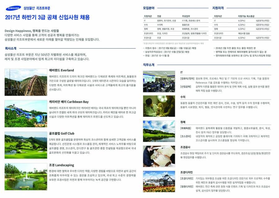2017%20하반기%20채용%20팜플렛_최종_out_오타수정2-02.jpg