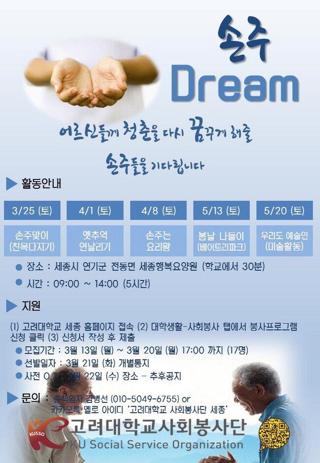 손주 드림(dream)_포스터.jpg