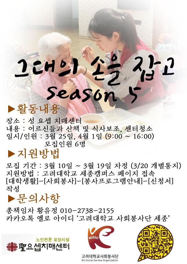 그대의손을잡고-포스터.jpg