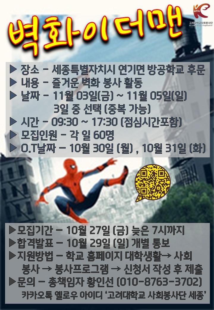 2017학년도 2학기 벽화이더맨 포스터.jpg