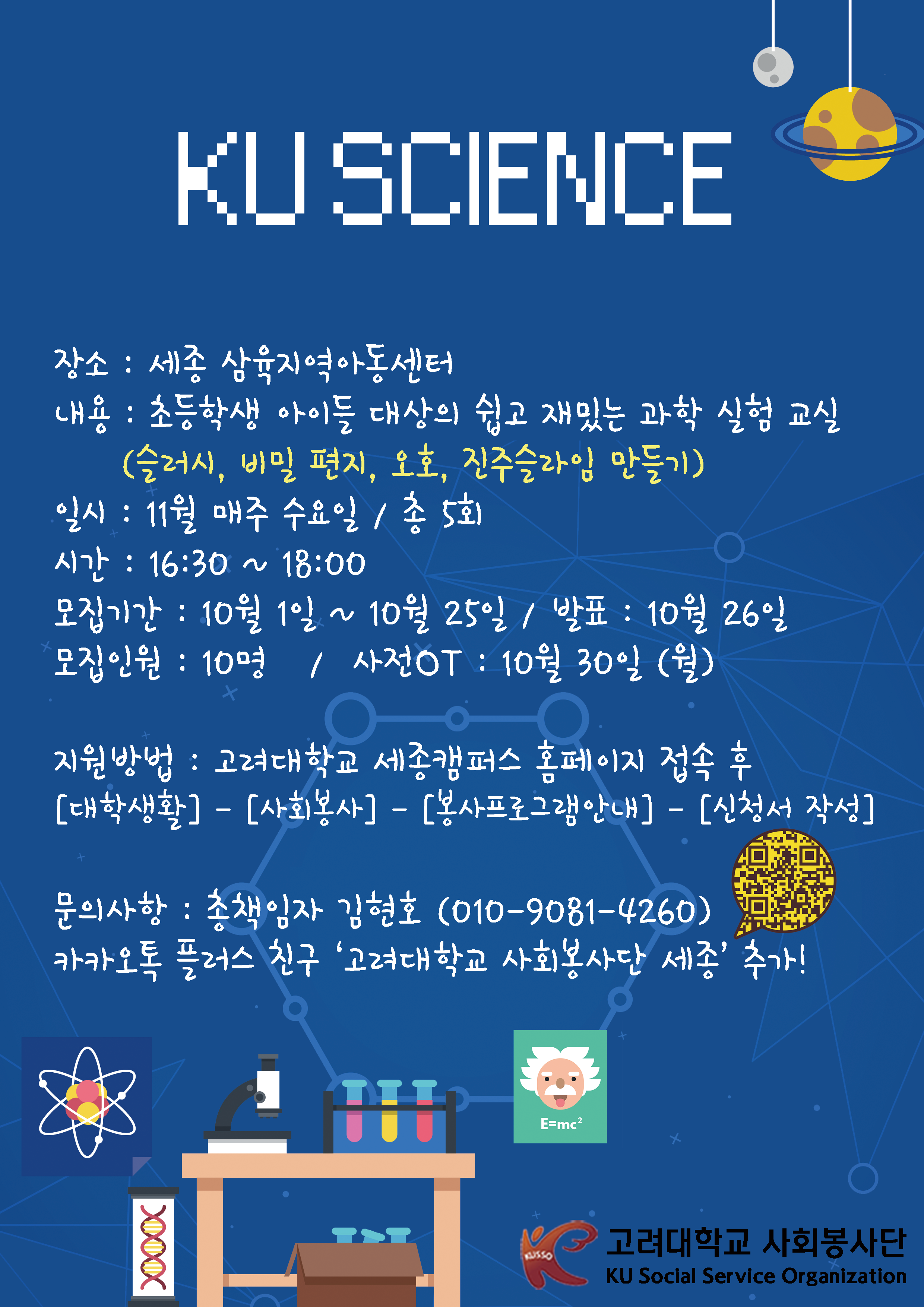 쿠스쿨-포스터-최종.png