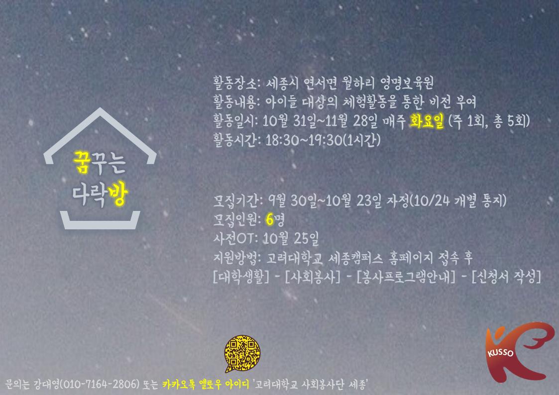 2017학년도 2학기 꿈꾸는 다락방 포스터.png