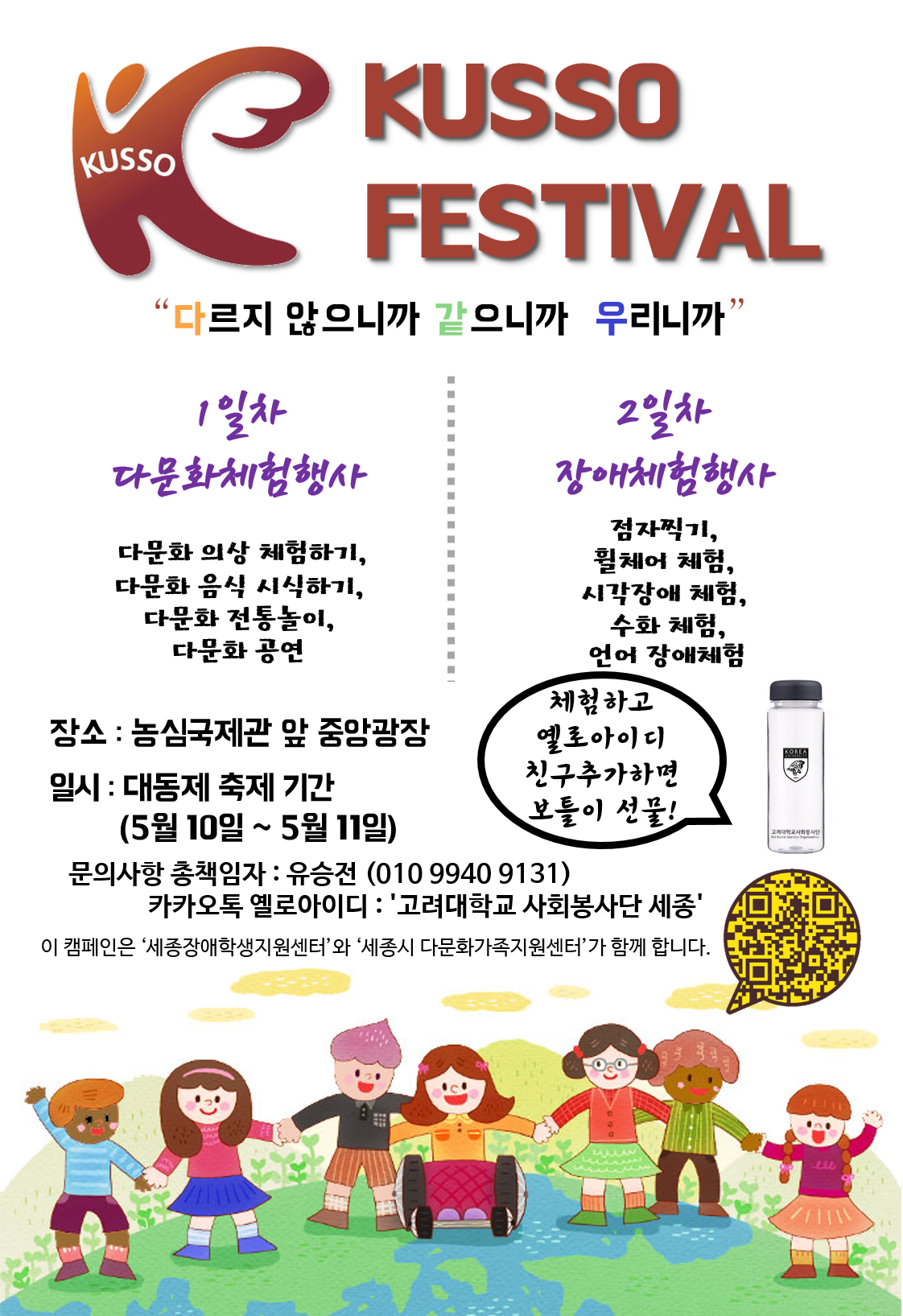 kusso festival_포스터.png