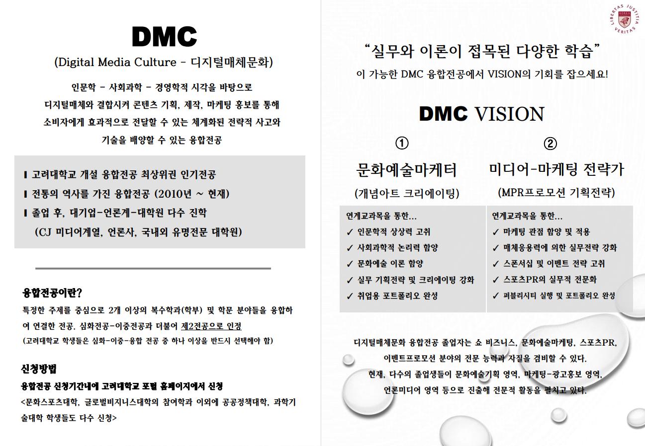 DMC 브로셔 2 공지용.png