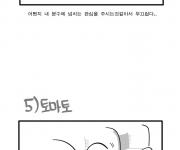 12화) 4컷모음