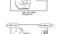 45화) 일상4컷