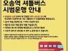 2019년 9월 11일 (수) '한명에 그친 시범운행, 정식운행 가능할까?'