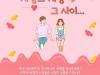 [KDBS] 화이트데이 특집 방송 <사탕과 사랑, 그 사이...>