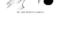 15화) 겨치원(겨울조치원)