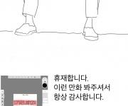 [오늘의 ㅗ치원] - 휴재