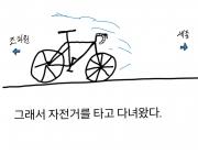 [오늘의 ㅗ치원] - 5화