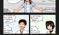 쿠플툰 외전 - 부산여행특집
