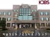 2019년 9월 4일 (수) '학술정보원 근로장학생 선정 논란'
