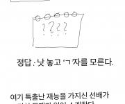 [오늘의 ㅗ치원] - 6화