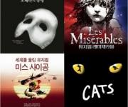 뮤지컬과 친해지기 : 뮤지컬의 기원과 한국의 뮤지컬
