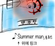 오늘의 ㅗ치원 [여름 특별편]