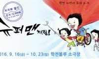 장애에 대한 편견의 극복 -연극 <슈퍼맨처럼-!> 리뷰