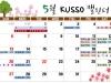 [사회봉사단]2018 5월 봉사활동 달력