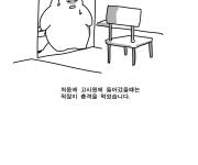 48화) 노량진일기