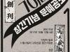 [고대신문] 창간 70주년 문예공모전 공지