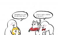 2화) 고양이는 귀여워