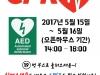[사회봉사단]2017 'CPR 교육봉사' - (교육봉사) 공고문